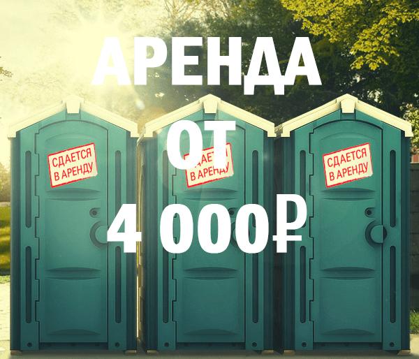 туалетные кабины Москва аренда