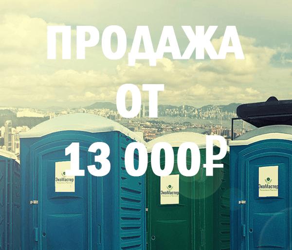 купить туалетные кабины в Москве