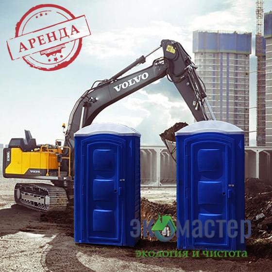 аренда туалетных кабин в Москве